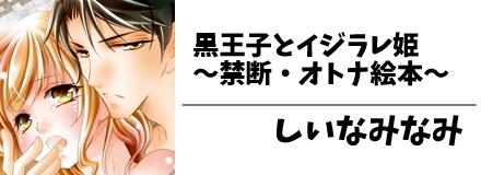 黒王子とイジラレ姫~禁断・オトナ絵本~