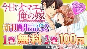 1巻無料&2巻目100円キャンペーン