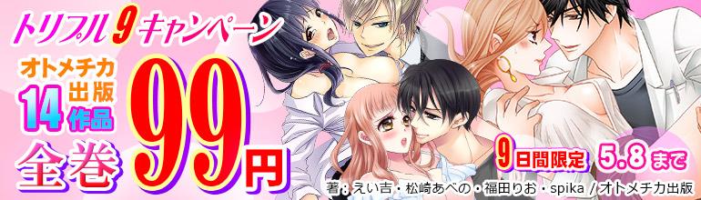 オトメチカ出版・99円キャンペーン