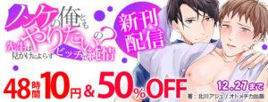 48時間10円&50%OFF