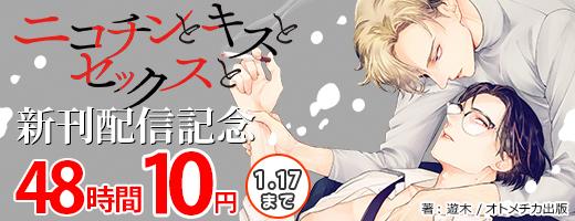 48時間10円