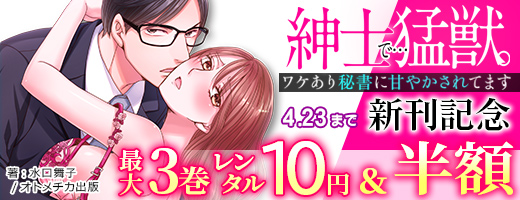 最大3巻レンタル10円&半額