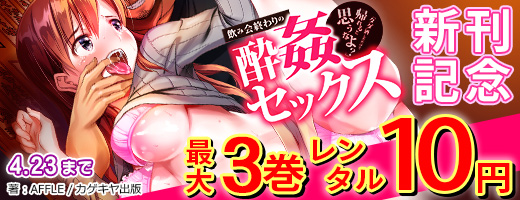 最大3巻レンタル10円