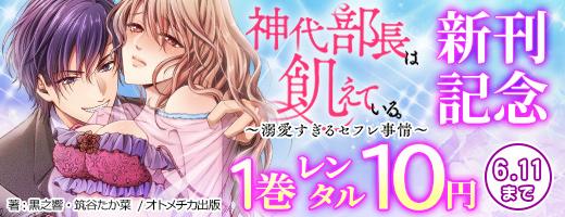 1巻レンタル10円