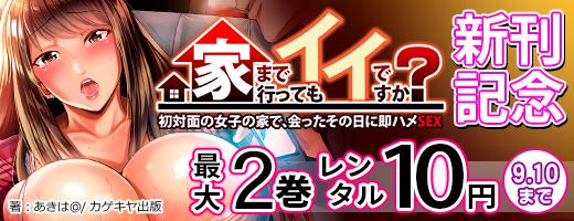 最大2巻レンタル10円