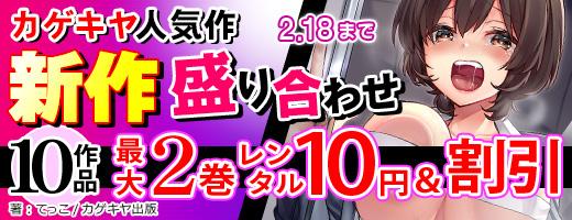 最大2巻レンタル10円&割引