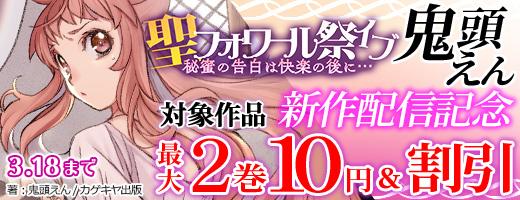 最大2巻10円&割引