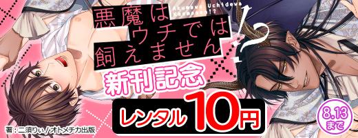 レンタル10円